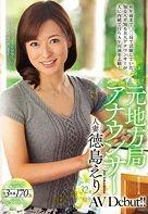 tokushimaeri
